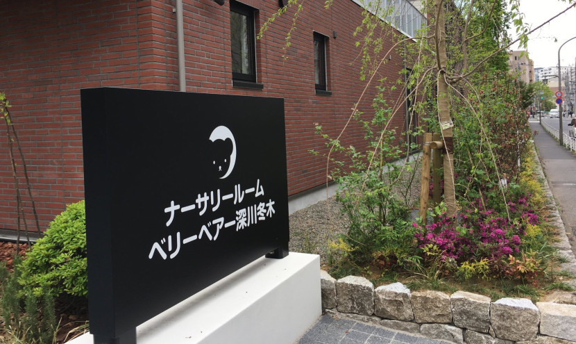 kabeyama_nursery
